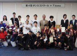 「第4回 ダンスコンクール in 7yama」を開催しました!