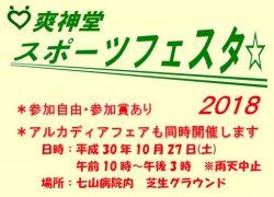 「爽神堂スポーツフェスタ2018」を開催します!