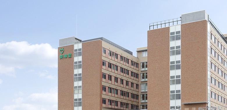 七 山 病院