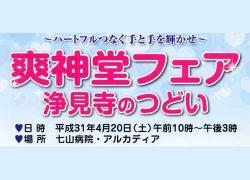 「爽神堂フェア(2019)」を開催しました!